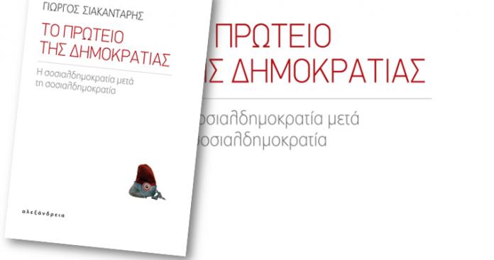 Έχει ακόμα πολιτικό πρωτείο η (σοσιαλ)δημοκρατία;, Αντώνης Δημόπουλος