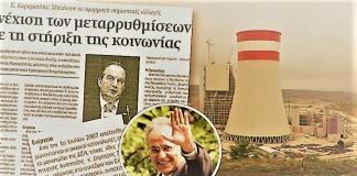 Πως καταστράφηκε η ΔΕΗ και έφτασε η τιμή του ρεύματος στα ύψη, Αντώνης Φώσκολος