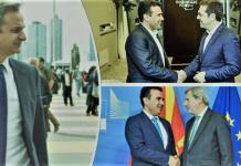Η Βόρεια Μακεδονία στην ΕΕ - Στον δρόμο του Τσίπρα και ο Μητσοτάκης, Σπύρος Γκουτζάνης