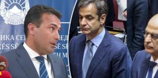 """Διαβατήρια με σκέτο """"Μακεδονία"""" - Το κόλπο του Ζάεφ και η σιγή ιχθύος της Αθήνας, Αλέξανδρος Τάρκας"""
