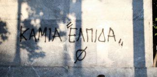 Από τη μετριοκρατία του ΣΥΡΙΖΑ στον μικρο-οικονομισμό της ΝΔ, Αντώνης Δημόπουλος