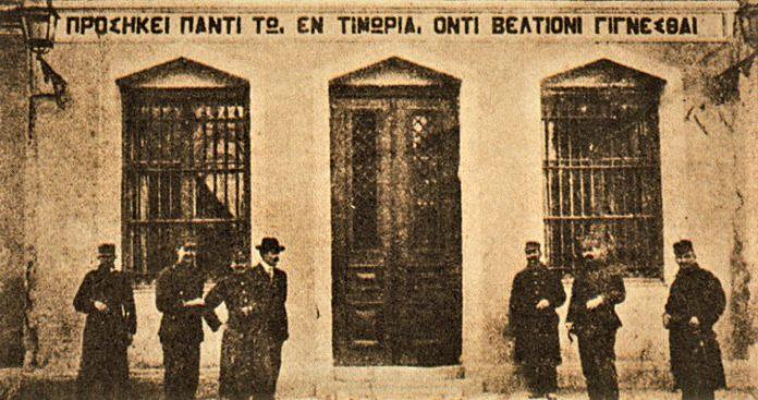 Αντιλαλούν οι φυλακές, τ' Ανάπλι κι ο Γεντί Κουλές… Πάνος Σαββόπουλος