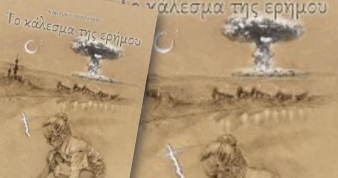 Κάλεσμα της Ερήμου, Κώστας Μελάς