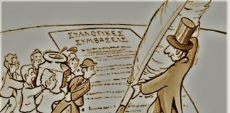 Οι ρήτρες εξαίρεσης αποδομούν τις συλλογικές σχέσεις εργασίας, Δημήτρης Τραυλός-Τζανετάτος
