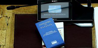 Η συνταγματική αναθεώρηση που δεν έγινε, Γιώργος Σωτηρέλης