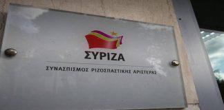 Ο ΣΥΡΙΖΑ αποχαιρετά τον Περικλή Κοροβέση