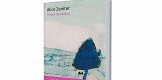 """""""Η τέχνη της απώλειας"""" της Alice Zeniter,. Τζωρτζίνα Κουτρουδίτσου"""