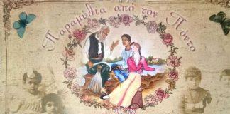 """Οι δύο Κλέφτες"""" - Mητριαρχικές επιβιώσεις στη λαογραφία του Πόντου, Βλάσης Αγτζίδης"""