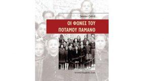 """Η δίνη της αλήθειας της Ιστορίας - """"Οι φωνές του ποταμού Παμάνο"""" Jaume Cabre, Τζωρτζίνα Κουτρουδίτσου"""