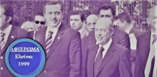 """Το """"Ελσίνκι"""" 20 χρόνια μετά – Οι """"τρύπες"""" της νέας στρατηγικής, Άγγελος Συρίγος"""