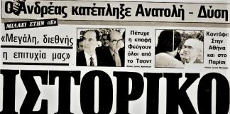 Ελούντα,1984: Όταν η ελληνική διπλωματία έκοβε και έραβε στη Μεσόγειο, Βασίλης Κολλάρος