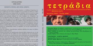 Ο Μαρινέτι, ο Έκο, ο «σοβρανισμός», η κρίση της πολιτικής και άλλα δαιμόνια, Δημήτρης Δεληολάνης