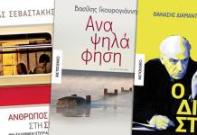 Τρεις πένες που καίνε - Διαμαντόπουλος, Σεβαστάκης, Γκουρογιάννης, Τζωρτζίνα Κουτρουδίτσου