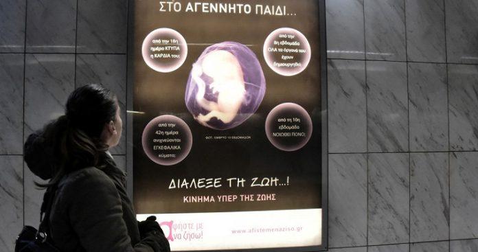 Το δημογραφικό αφανίζει την Ελλάδα - Η αφίσα τους μάρανε, Αναστάσιος Λαυρέντζος