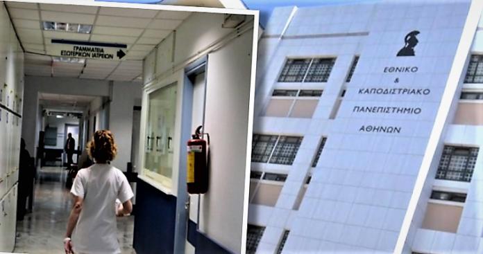 Διώξτε τα μονοπώλια από νοσοκομεία και πανεπιστήμια, Γιάννης Κυριόπουλος