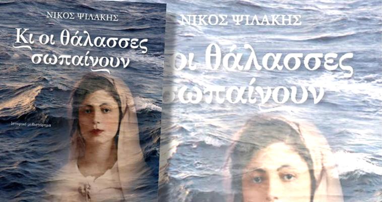 Κι οι θάλασσες σωπαίνουν – Ιστορικό μυθιστόρημα του Νίκου Ψιλάκη, Χρήστος Πουγκιάλης