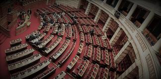 Ο νέος ραγιαδισμός - Εθνικά θέματα και κομματικό σύστημα, Θέμης Τζήμας