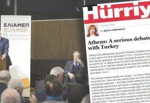 Η τουρκική Ηurriyet χαιρετίζει την εκδήλωση του ΕΛΙΑΜΕΠ – «Γιώργος, Ντόρα, Κατρούγκαλος έκαναν σοβαρή συζήτηση», Βαγγέλης Γεωργίου