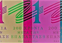 200 χρόνια από την Επανάσταση – Μια άλλη άποψη για το σήμα της Επιτροπής, Νίκος Ζάππας