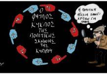 Κύπρος: Ένα υποδειγματικό πειραματόζωο , Κώστας Βενιζέλος