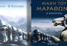 Η μάχη που έκρινε την παγκόσμια ιστορία – Ντοκουμέντα για τον Μαραθώνα, Κωνσταντίνος Λαγός
