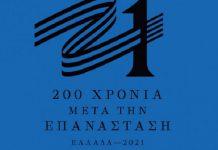 Ας σταματήσουν, επιτέλους, οι χοροί της Επιτροπής για τα 200 χρόνια, Πέτρος Πιζάνιας