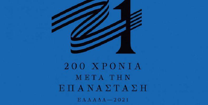 Τι δεν είναι ελληνικότητα – Ένα μανιφέστο για τα 200 χρόνια, Μάκης Ανδρονόπουλος