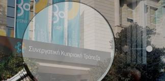 """""""Κράτος εν κράτη"""" τα """"κουμπαράτα"""" και η διαφθορά στην Κύπρο , Κώστας Βενιζέλος"""