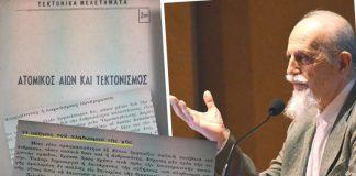 """Η κλιματική """"ορθοδοξία"""", οι """"αρνητές"""" και ο κύριος καθηγητής, Σωτήρης Καμενόπουλος"""