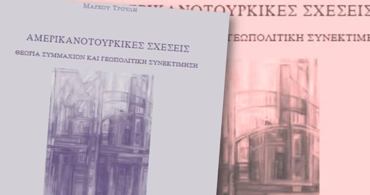 Ο Μάρκος Τρούλης ακτινογραφεί τις αμερικανοτουρκικές σχέσεις, Μάρκος Τρούλης