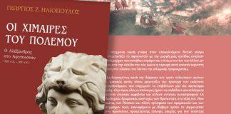 Οι χίμαιρες του πολέμου – Ο Αλέξανδρος στο Αφγανιστάν (329-327 π.Χ.), Γιώργος Ηλιόπουλος