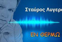 """Γιατί η κόκκινη γραμμή στα έξι μίλια είναι """"πρόσκληση"""" στο Yavuz [3:06''], Σταύρος Λυγερός"""