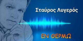 Υποταγή ή αντίσταση; – Το στρατηγικό διακύβευμα στα ελληνοτουρκικά [3':26''], Σταύρος Λυγερός