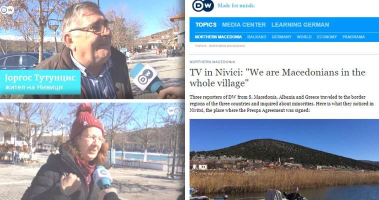 """Fake news αλά Deutsche Welle – Με το ζόρι """"μακεδονική μειονότητα""""!, Μαρία Μοτίκα"""