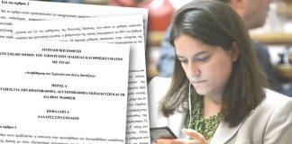 Η Κεραμέως αναβαθμίζει το Σχολείο υποβαθμίζοντας την Παιδεία, Βασίλης Ασημακόπουλος
