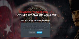 """Τούρκοι χάκερς """"έρριξαν"""" την ιστοσελίδα δήμου"""