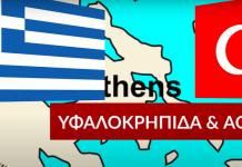 Γιατί θα ναυαγήσει κι αυτή η ελληνοτουρκική διαπραγμάτευση, Νεφέλη Λυγερού