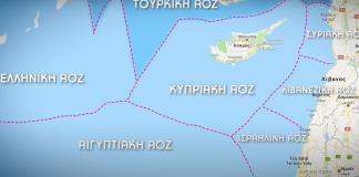Διαπραγμάτευση για μοιρασιά της ελληνικής ΑΟΖ – Μαζί με τη Μέρκελ και ο Τραμπ, Θεόδωρος Καρυώτης