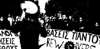 """Ο κομματικός καυγάς για τις διαδηλώσεις – Ανταγωνισμός και πιέσεις στις """"δημοκρατίες"""", Θεόδωρος Στάθης"""