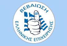 """Το """"επιμένουμε Ελληνικά"""" όρος επιβίωσης στα χρόνια της κρίσης, Θεόδωρος Κατσανέβας"""