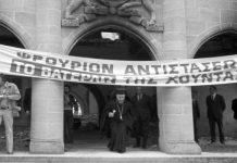 46 χρόνια μετά το προδοτικό πραξικόπημα η πληγή είναι ανοικτή, Κώστας Βενιζέλος