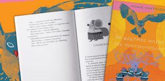 Οι Δίδυμοι Ήλιοι της Ποντικούπολης - «Μια επαναστατική προκήρυξη, Βασιλική Ρεσβάνη