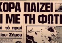 """Από το """"Χόρα"""" στο """"Ορούτς Ρέις"""" – 46 χρόνια ελληνοτουρκικής διένεξης, Νεφέλη Λυγερού"""