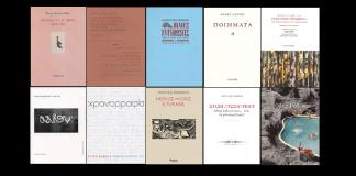Δέκα ιδέες για τους εραστές της νεοελληνικής ποίησης, Δημήτρης Μαύρος