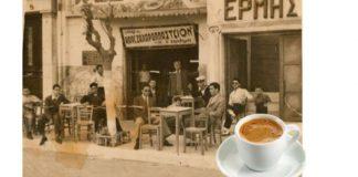 Από την Αιθιοπία στο φλιτζάνι μας – Το οδοιπορικό του καφέ, Γιώργος Μουσταϊρας