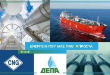 Με τη ΔΕΠΑ Διεθνών Έργων παίζει η Ελλάδα στην ενεργειακή σκακιέρα