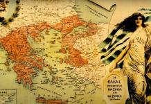 Η Ελλάδα των δυο ηπείρων και των πέντε θαλασσών – 100 χρόνια από τη Συνθήκη των Σεβρών, Βασίλης Κολλάρος