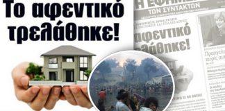 """Μάτι δυο χρόνια μετά – Πρακτικές συμβουλές προς """"αυθαίρετους μελλοθάνατους"""", Σωτήρης Παπαδόπουλος"""