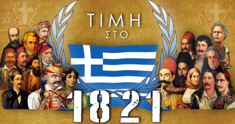 Ελληνοτουρκική κρίση και 1821 – Εθνομηδενισμός και κατευνασμός, Μαρία Νεγρεπόντη Δελιβάνη