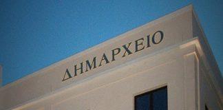 Οι Δήμοι δεν είναι μόνο για καθαριότητα και φωτισμό δρόμων..., Ηρακλής Γωνιάδης